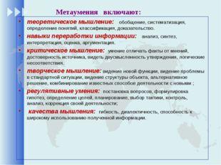 Метаумения включают: теоретическое мышление: обобщение, систематизация, опре