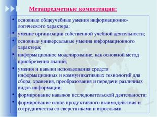 Метапредметные компетенции: основные общеучебные умения информационно-логиче