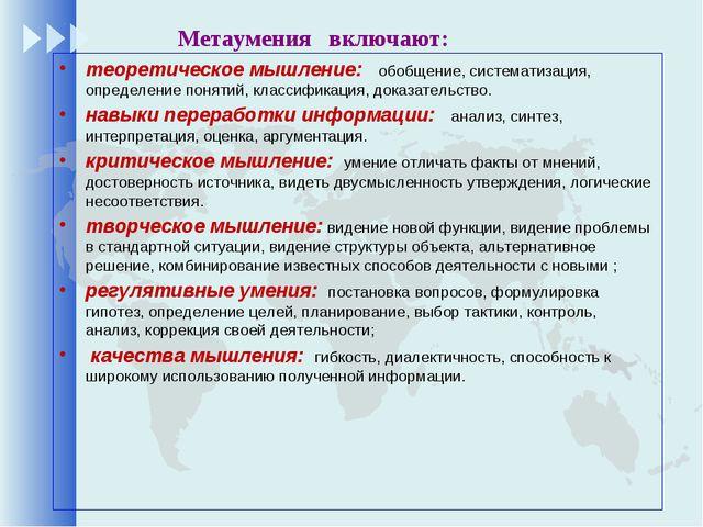 Метаумения включают: теоретическое мышление: обобщение, систематизация, опре...