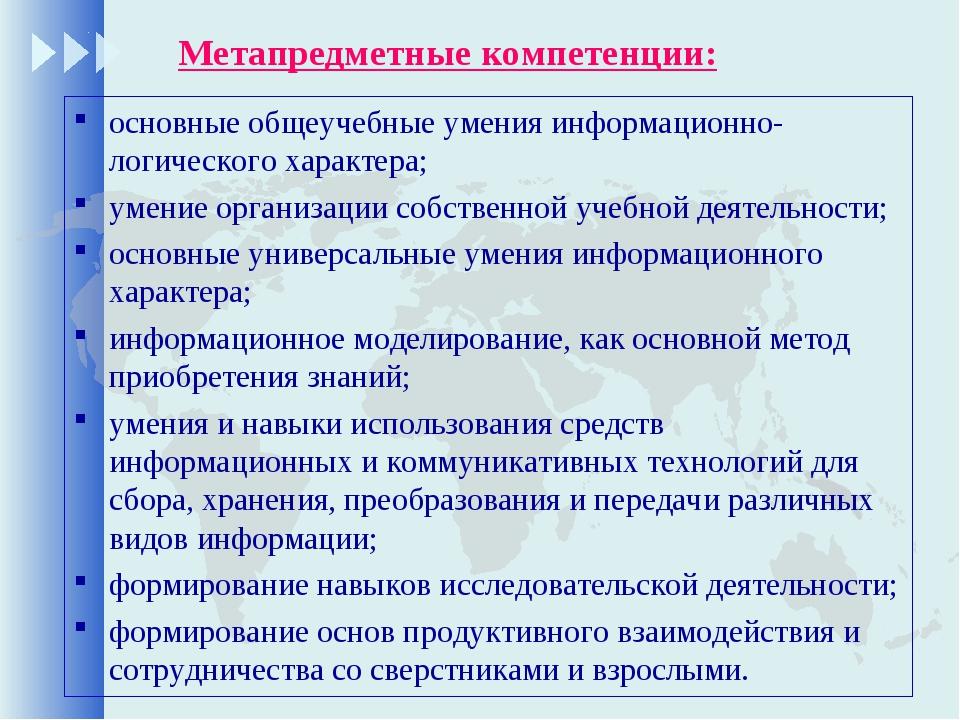 Метапредметные компетенции: основные общеучебные умения информационно-логиче...