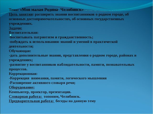 Тема: «Моя малая Родина- Челябинск» Цель занятия: расширить знания воспитанни...