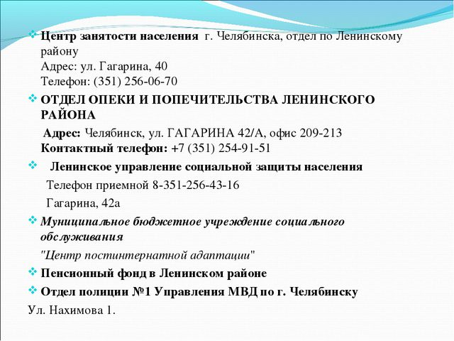 Центр занятости населения г. Челябинска, отдел по Ленинскому району Адрес: ул...