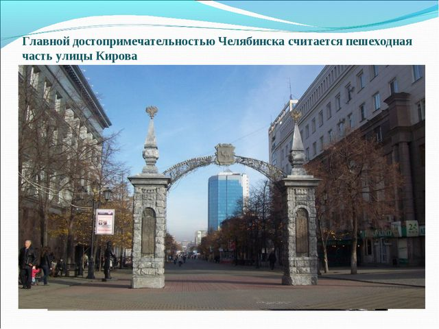 Главной достопримечательностью Челябинска считается пешеходная часть улицы Ки...