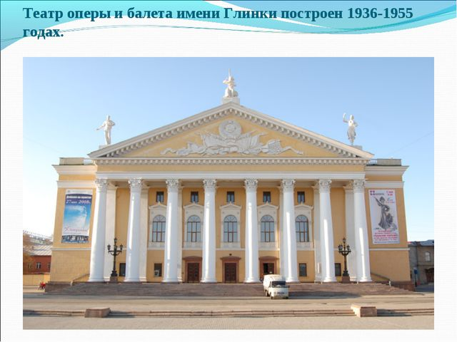 Театр оперы и балета имени Глинки построен 1936-1955 годах.