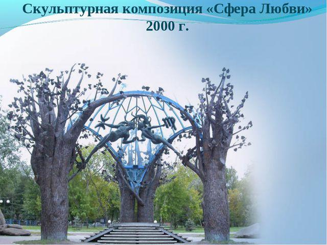 Скульптурная композиция «Сфера Любви» 2000г.