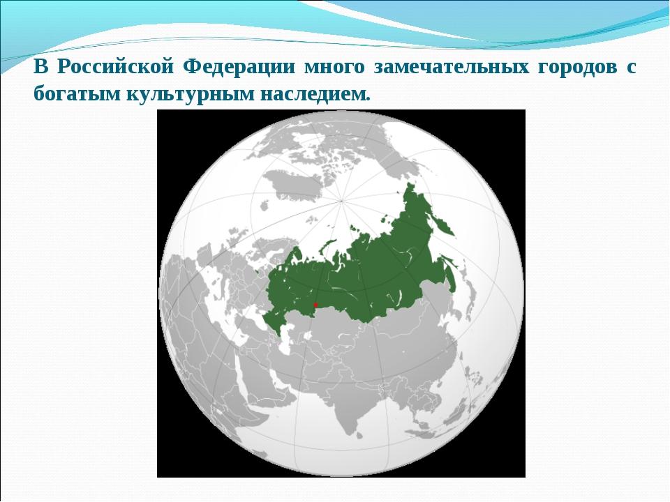 В Российской Федерации много замечательных городов с богатым культурным насле...