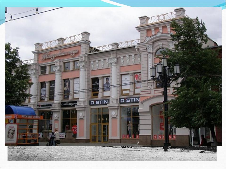 Молодежная мода – самое красивое здание дореволюционного Челябинска – торговы...