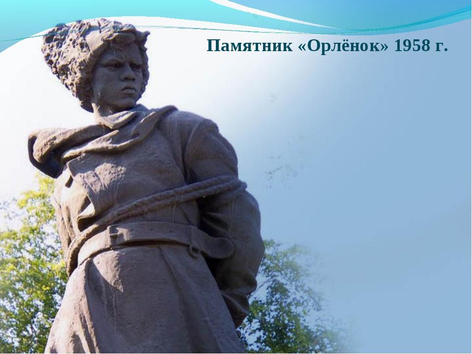 Памятник «Орлёнок» 1958г.