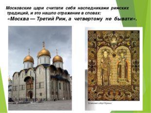Московские цари считали себя наследниками римских традиций, и это нашло