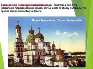 Воскресенский Новоиерусалимский монастырь - памятник. 2 пол. XVIIв (стремлени