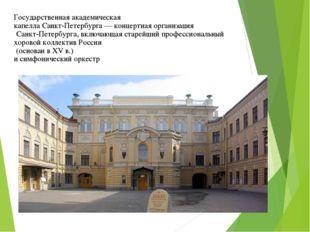 Государственная академическая капелла Санкт-Петербурга — концертная организац