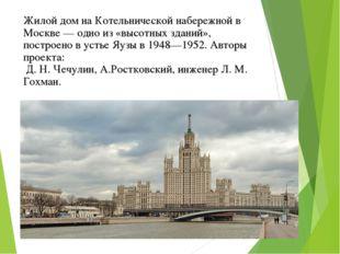 Жилой дом на Котельнической набережной в Москве — одно из «высотных зданий»,