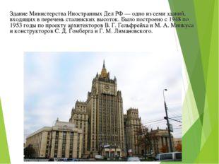 Здание Министерства Иностранных Дел РФ — одно из семи зданий, входящих в пере