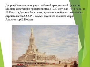 Дворец Советов неосуществлённый грандиозный проект в Москве советского правит