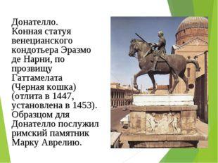 Донателло. Конная статуя венецианского кондотьера Эразмо де Нарни, по прозвищ