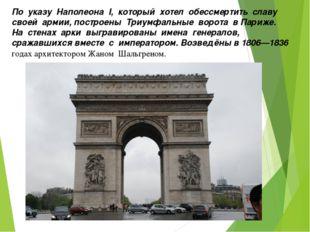 По указу Наполеона I, который хотел обессмертить славу своей армии,