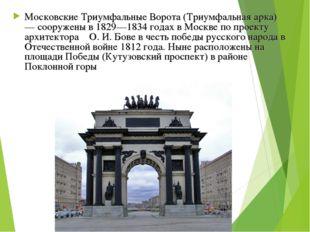 Московские Триумфальные Ворота (Триумфальная арка) — сооружены в 1829—1834 го
