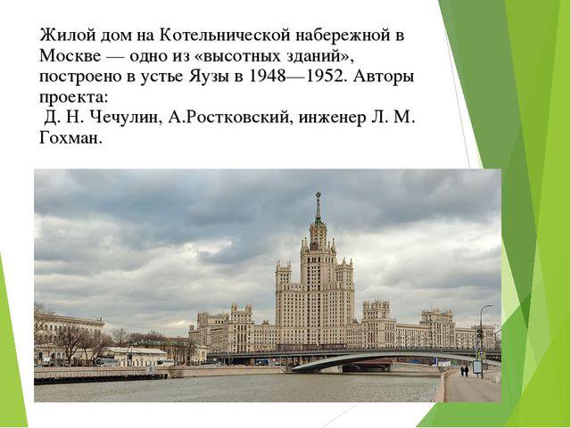 Жилой дом на Котельнической набережной в Москве — одно из «высотных зданий»,...