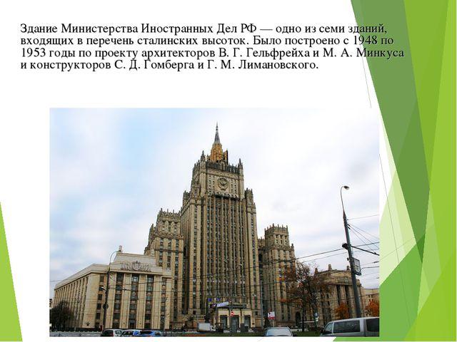 Здание Министерства Иностранных Дел РФ — одно из семи зданий, входящих в пере...