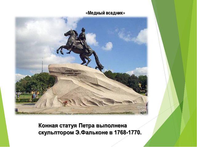 prezentatsiya-po-istorii-na-temu-iskusstvo-i-vlast-9-klass