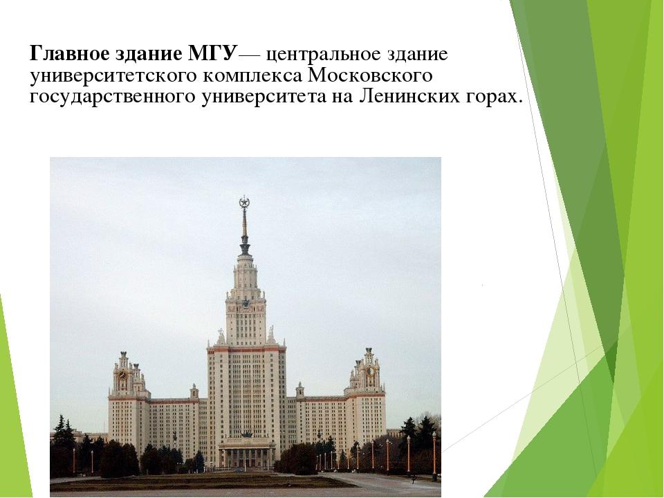 Главное здание МГУ— центральное здание университетского комплекса Московского...