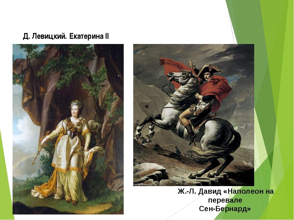 Д. Левицкий. Екатерина II « Ж.-Л. Давид «Наполеон на перевале Сен-Бернард»