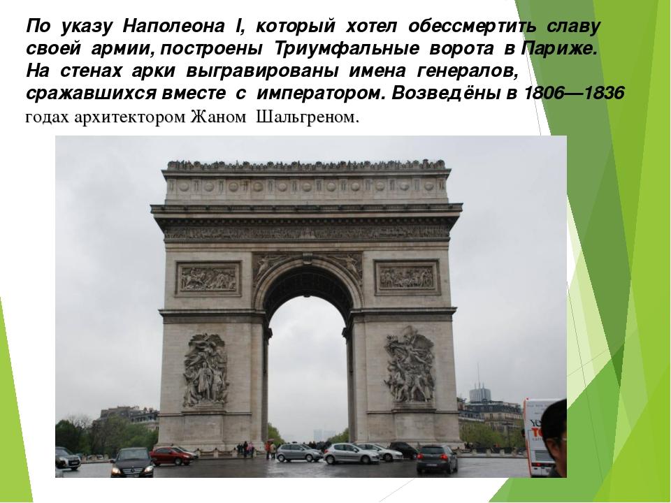 По указу Наполеона I, который хотел обессмертить славу своей армии,...