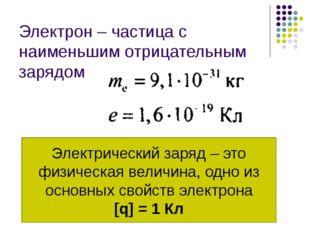 Электрон – частица с наименьшим отрицательным зарядом Электрический заряд – э