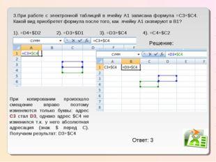 3.При работе с электронной таблицей в ячейку А1 записана формула =С3+$С4. Как