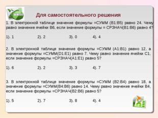 1. В электронной таблице значение формулы =СУММ (B1:B5) равно 24. Чему равно
