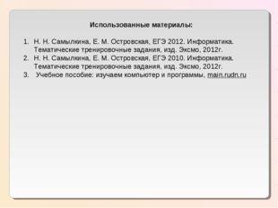 Использованные материалы: Н. Н. Самылкина, Е. М. Островская, ЕГЭ 2012. Информ