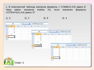 1. В электронной таблице значение формулы = СУММ(А1:А3) равно 8. Чему равно з
