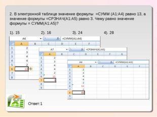 2. В электронной таблице значение формулы =СУММ (А1:А4) равно 13, а значение