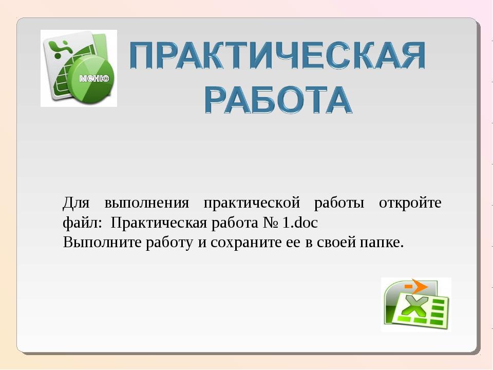 Для выполнения практической работы откройте файл: Практическая работа № 1.doc...