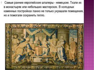 Самые ранние европейские шпалеры - немецкие. Ткали их в монастырях или небол
