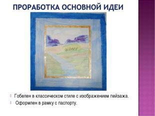 Гобелен в классическом стиле с изображением пейзажа. Оформлен в рамку с паспо