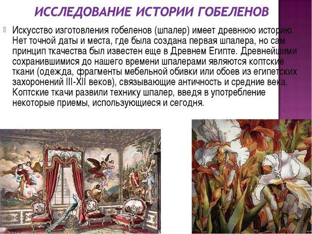 Искусство изготовления гобеленов (шпалер) имеет древнюю историю. Нет точной д...