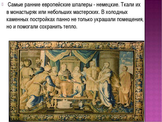 Самые ранние европейские шпалеры - немецкие. Ткали их в монастырях или небол...