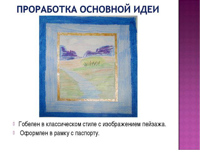 Гобелен в классическом стиле с изображением пейзажа. Оформлен в рамку с паспо...