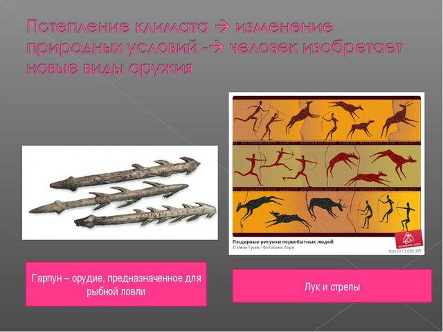 Гарпун – орудие, предназначенное для рыбной ловли Лук и стрелы