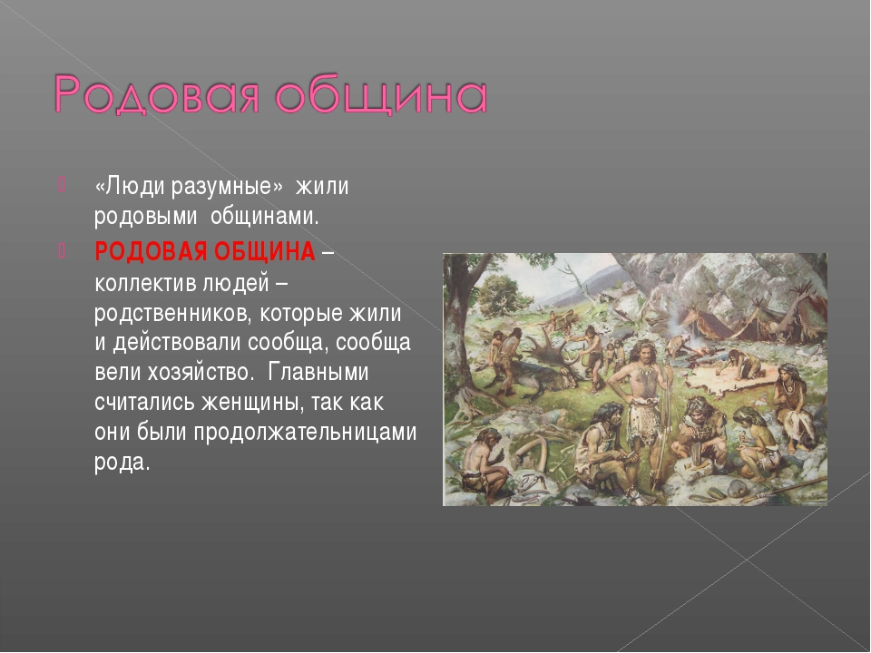 «Люди разумные» жили родовыми общинами. РОДОВАЯ ОБЩИНА – коллектив людей –род...