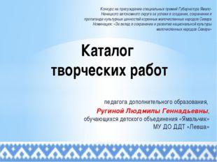 педагога дополнительного образования, Ругиной Людмилы Геннадьевны, обучающихс
