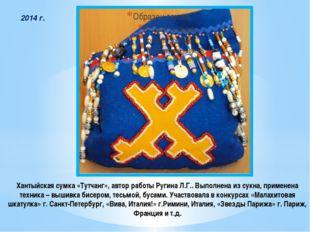 Хантыйская сумка «Тутчанг», автор работы Ругина Л.Г.. Выполнена из сукна, при