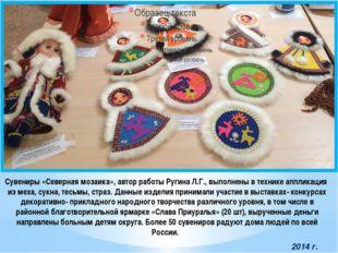 Сувениры «Северная мозаика», автор работы Ругина Л.Г., выполнены в технике ап
