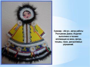 Сувенир «Ай не», автор работы Рохтымова Диана. Изделие выполнено в технике ап