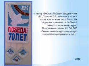 Сувенир «Эмблема Победы», авторы Ругина Л.Г., Тарасова О.А., выполнен в техни