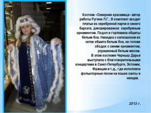 Костюм «Северная красавица» автор работы Ругина Л.Г.. В комплект входит плать