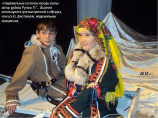 «Национальные костюмы народа ханты» автор работы Ругина Л.Г.. Изделия использ