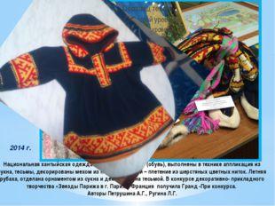 Национальная хантыйская одежда для мальчика: кисы (обувь), выполнены в техник