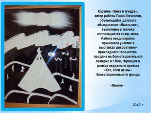 Картина «Зима в тундре», автор работы Ганин Вячеслав, обучающийся детского о
